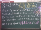 060823南行徳