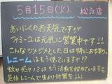 2012/5/15松江