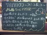 070717松江
