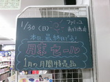 2011/1/30南行徳