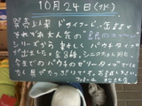 071024松江