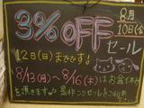2012/8/10松江