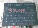 2012/4/13南行徳