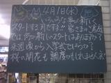 090401南行徳