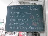 2011/12/22南行徳
