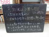2010/03/30松江