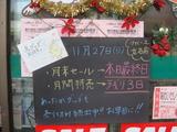 2011/11/27立石