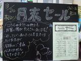 080320松江