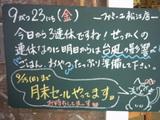 050923松江