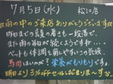 060705松江