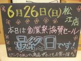 2011/06/26松江
