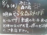 2010/8/4森下