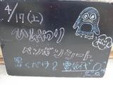 2010/04/17松江