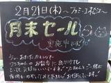 080221松江