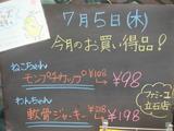 2012/7/5立石