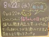 2012/8/22松江