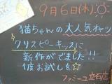 2012/9/6立石
