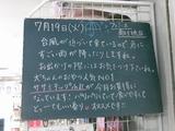 2011/7/19南行徳