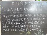 090508松江
