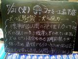 090721森下