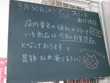 2011/3/30南行徳