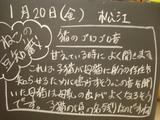 2012/1/20松江