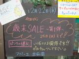 2011/12/22立石