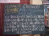 080610南行徳