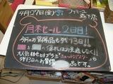 2012/4/27森下