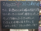 2010/02/20南行徳