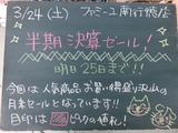 2012/03/24南行徳