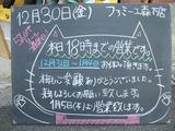 2011/12/30森下