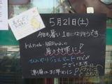 2011/05/21立石