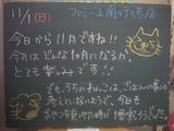 091101南行徳