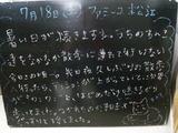 090718松江