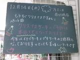 2011/12/14南行徳