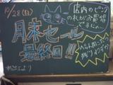 071028松江