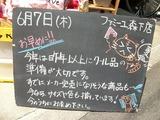 2012/6/7森下