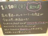 2012/1/10松江