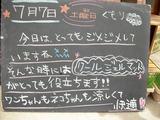 2012/07/07森下