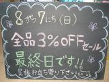 2011/08/07松江