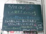 2011/05/22南行徳