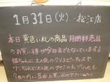 2012/1/31松江