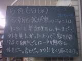 090506南行徳