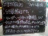 2010/9/30森下