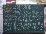 060213南行徳