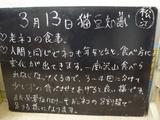 090313松江