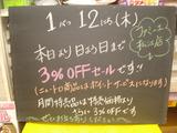 2012/1/12松江
