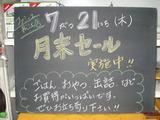 2011/7/21松江