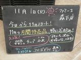 2011/11/1森下